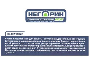 НЕГОРИН МС состав огнебиозащитный для в Бишкек
