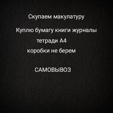 Тонометр купить бишкек - Кыргызстан: Куплю Макулатуру книги, газеты, журналы, тетради, бумагу, Коробки