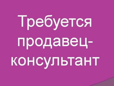 Продавец консультант можно без опыта в Бишкек
