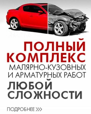 Требуется кузовщик!!!на проценты 50/50 % в Бишкек