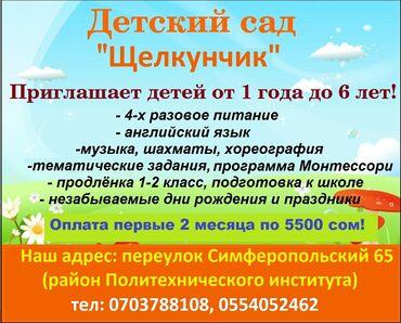 """Детские сады, няни - Кыргызстан: Детский сад """"Щелкунчик""""Приглашает детей от 1 года до 6 лет!- 4-х"""