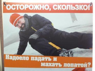 Реагент от снега и гололеда в Бишкек