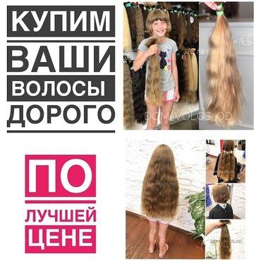 редуслим купить в бишкеке в Кыргызстан: Фабрика по производству волос запускает тотальную скупку донорских