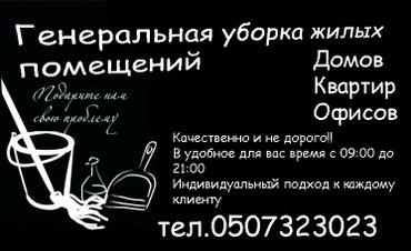 Уборка жилых,любых помещений! в Бишкек