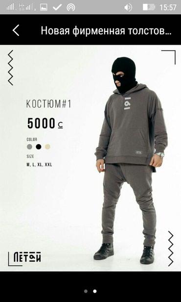 """Толстовка """"Летай"""" качественный материал всего 700с в Бишкек"""