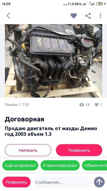 mazda b series в Кыргызстан: Продаю мотор на Мазда ДемиоВсе работает мотор новый полный
