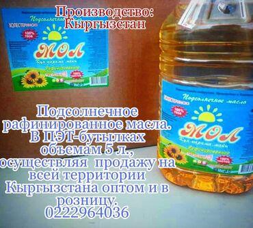 авто из японии в кыргызстан в Кыргызстан: Подсолнечное рафинированное масла в ПЭТ-бутылках объемам 5 л.