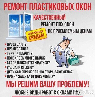прием пластиковых бутылок в бишкеке в Кыргызстан: Окна, Двери, Витражи | Реставрация | Стаж Больше 6 лет опыта