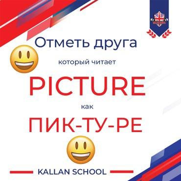 Читаешь PICTURE как ПИК-ТУ-РЕ в Бишкек
