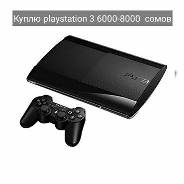 soni playstation 2 в Кыргызстан: Куплю playstation 3 цена зависит от комплекта, расчет