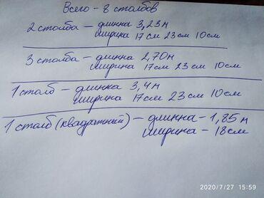 Другие строительные материалы - Кыргызстан: Продаю бетонные столбы 8 штук  Размеры смотрите в фотографии Прошу по