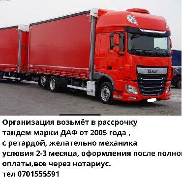 Купить офисное помещение - Кыргызстан: Организация возьмёт в рассрочку или купить. тандем марки ДАФ DAF