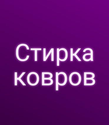 super poroshki dlja stirki в Кыргызстан: Стирка ковров | Бесплатная доставка