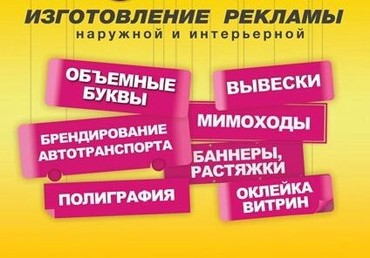 Все виды рекламы ! Единый печатный в Бишкек