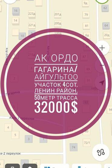киргизия авто in Кыргызстан | АКСЕССУАРЫ ДЛЯ АВТО: 4 соток, Для бизнеса, Срочная продажа, Красная книга