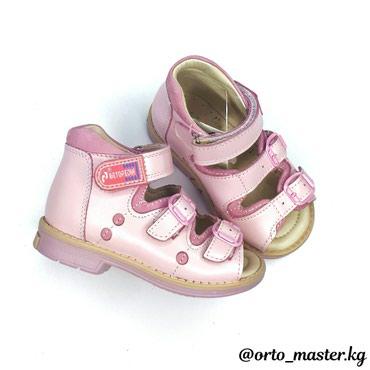 Детская профилактическая обувь. в Бишкек