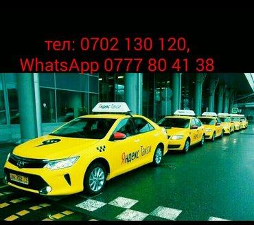 Яндекс таксиге машинасы менен айдоочуларды Бекер жаздырып киргиземин.+ в Бишкек