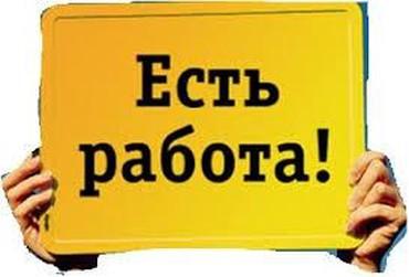 Тез Арада складка иштегенге балдар керек жашы 25тен жогоруу в Бишкек