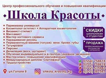 курсв в Бишкек