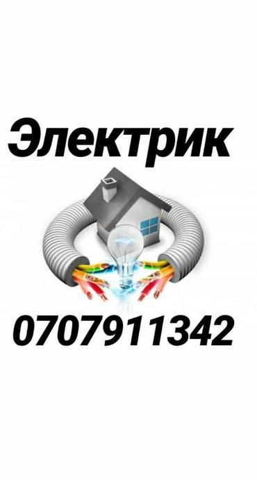 Электрик. Выезд на дом. качественное обслуживание. г. бишкек в Бишкек