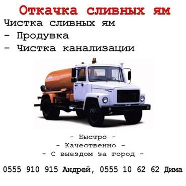 Откачка сливных ям, чистка сливных ям. в Бишкек