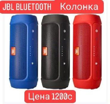 акустические системы kronos беспроводные в Кыргызстан: Портативный беспроводной Колонка JBL Bluetooth акустический Доставка