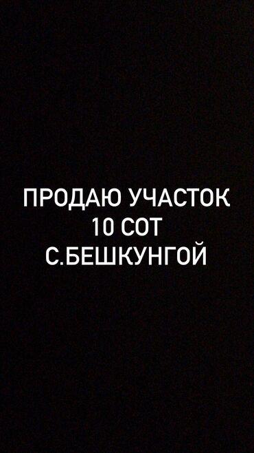 Продам - Бишкек: Продам 10 соток от собственника