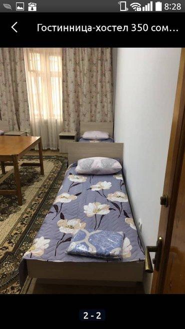 автосигнализация с иммобилайзером в Кыргызстан: ХОСТЕЛ!!! для студентовкомандировочных и долгосрочноОчень уютные С