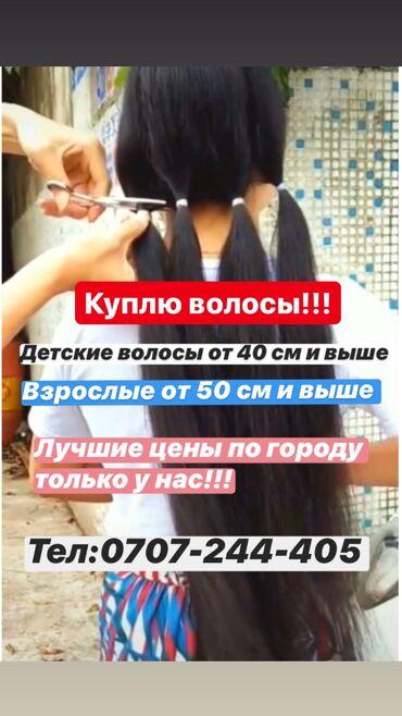 Куплю волосы!!!Купим волосыПо очень хорошей цене!!!Самые лучшие цены