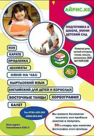 Обучение, курсы - Кыргызстан: Набираем детей на группу Продленки!Выполнение домашних заданий