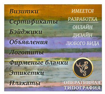 снять девушку в бишкеке в Кыргызстан: Визитки, Сертификаты, Бэйджики, наклейки, логотипы, бланки, Этикетки