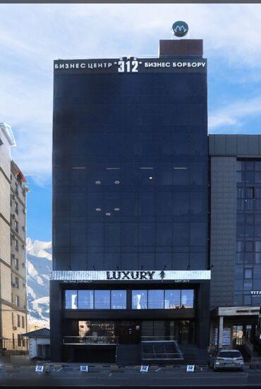 Сдаётся Офисное помещение в центре Бишкека Коммерческая недвижимость в