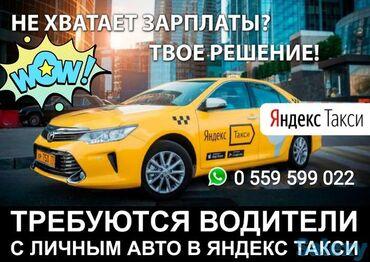 Омега Такси - официальный партнёр Яндекс Go.Набираем водителей с