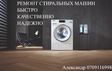 Ремонт швейных машин на дому бишкек - Кыргызстан: Ремонт   Стиральные машины   С выездом на дом