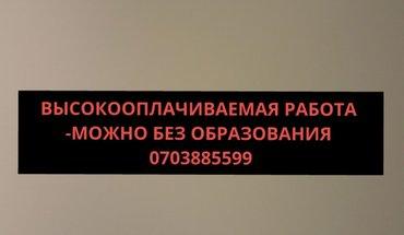 требуются активные люди на постоянную  работу в крупную производственн в Бишкек