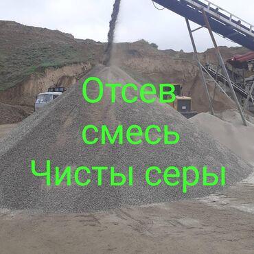 Отсев для стяжки и бетона Смесь для фундамента ЗИЛ 8тон