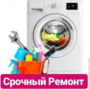 стиральных машин марки в Кыргызстан: Ремонт стиральных машин автомат любой марки и любой сложностивыезд