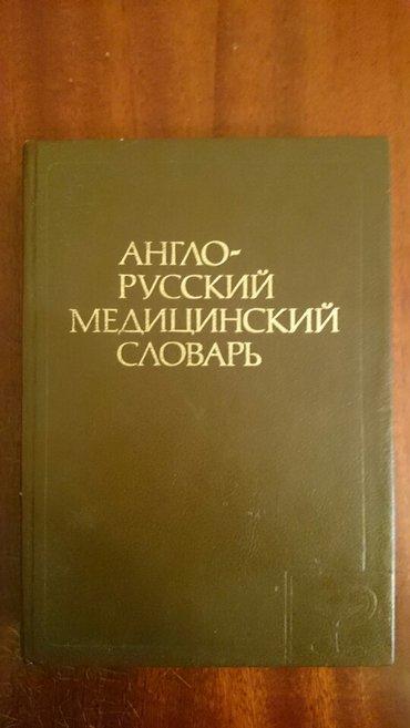 Bakı şəhərində Англо - Русский Медицинский словарь
