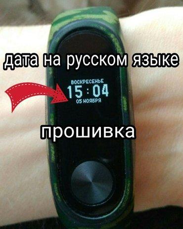 Miband 2, mi band 2. прошивка браслета, показ даты на русском языке, п в Бишкек