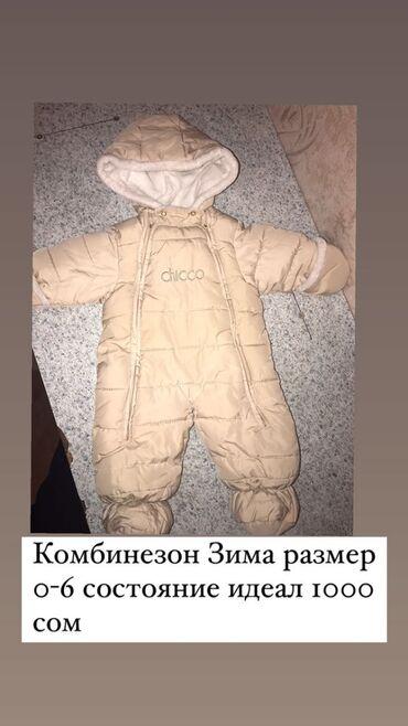 малолитражки бишкек in Кыргызстан | ДРУГОЙ ДОМАШНИЙ ДЕКОР: Другие детские вещи