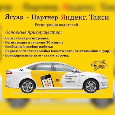 Официальный партнер Яндекс такси - в Бишкек