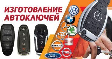рамка для номера авто перевертыш в Кыргызстан: Изготовление чип ключей Дубликат чип ключей Копия чип ключей ремонт