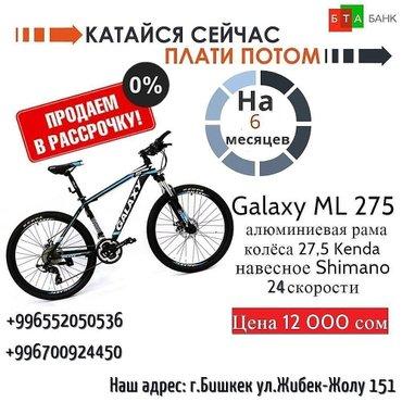 Велосипеды в рассрочку 🚲🚲🚲🚲 в Бишкек