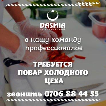 требуется повар холодного цеха(салатница)  группа компаний «дасмия» на в Бишкек