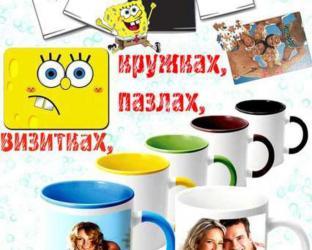 Печать на кружках, толстовках, футболках, подушках, пазлах, стекле, в Бишкек