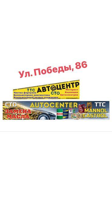 купить бу компьютер в бишкеке в Кыргызстан: Трансмиссия, Климат-контроль | Капитальный ремонт деталей автомобиля