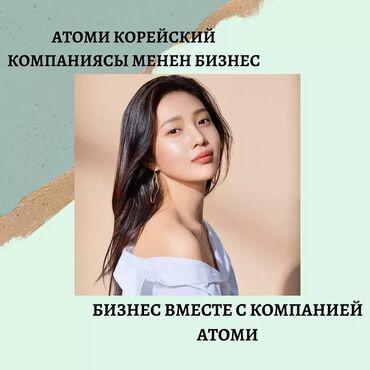 Atomy каталог кыргызстан - Кыргызстан: Эмне учун ATOMY компаниясы азыр катталуу керек?‼Биринчиден бул эл
