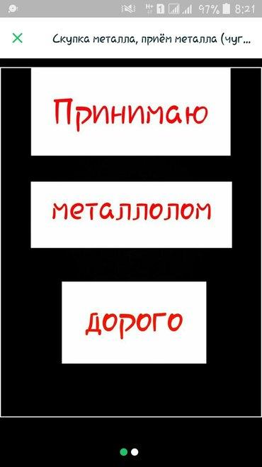 Скупка металла, приём металла (алюминий, чугун, железо, латунь и т.д) в Бишкек