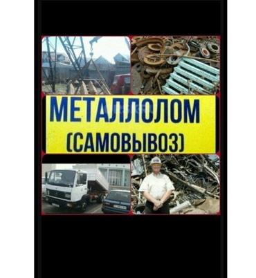 Куплю черный металл самовывоз цена договорная в Кант
