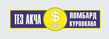 """Ломбард ОсДО """"Тезакча"""" быстрые займы под залог авто, золота, бытовой т в Бишкек"""